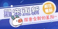 【星宠更新】探索全新的星际世界~