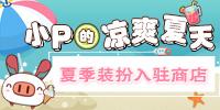 【星宠更新】夏季装扮闪亮登场!