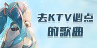 #去KTV必点的歌曲#