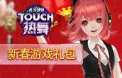 Touch热舞2019新春礼包