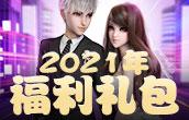 Touch热舞2021福利礼包