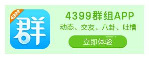 4399群组安卓客户端拥有海量的游戏攻略、小说、动漫、爆照交友等热门内容.更多兴趣话题,更方便的阅读,更节省流量.4399群组安卓客户端,遇见游戏外的乐趣.