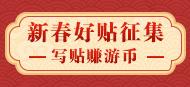 【活动】写好贴,发视频,给我的群组打CALL,春节也能赚游币啦!