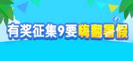 【活动】游戏吧9周年征帖!