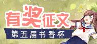 【活动】来书香杯小说大赛,抱走实物、游币和大奖!