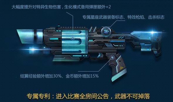 水瓶座_汽锤_4399火线精英星座武器 - 4399游戏吧 my.