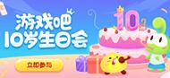 游戏吧十周年生日会,邀请你一起过生日!