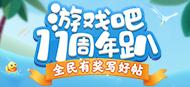 游戏吧11周年征帖大作战!
