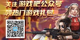 游戏吧微信公众号上线!关注就送热门游戏礼包